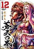 蒼天の拳 12 (ゼノンコミックスDX)