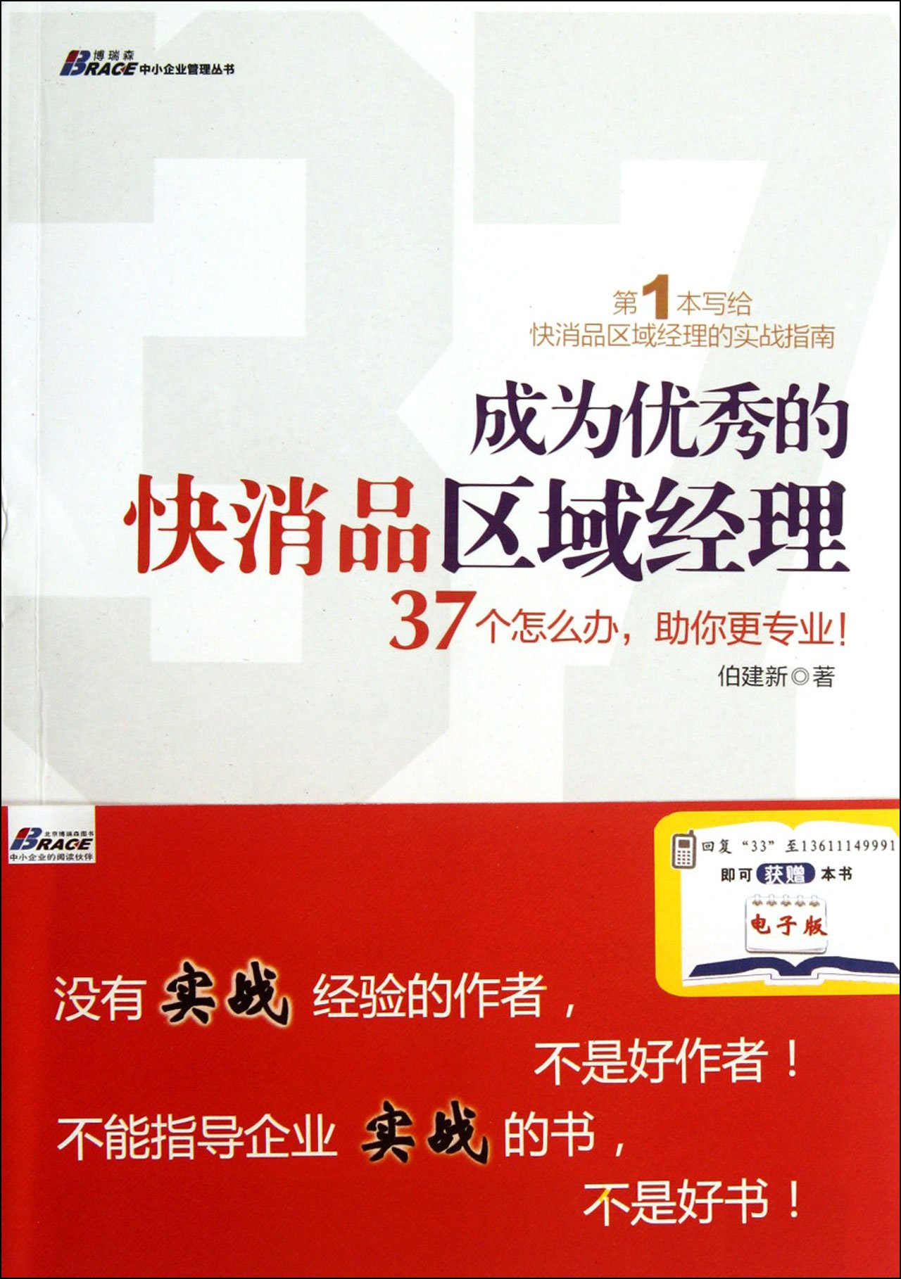 Become an excellent FMCG Area Manager ( 37 know-hows help you more professional) / Borrison small and medium enterprises management series (Chinese Edition) PDF