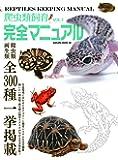 爬虫類本飼育完全マニュアル VOL.1 (サクラムック)