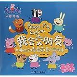 小猪佩奇我会交朋友儿童社交情境英语启蒙绘本(共10册)