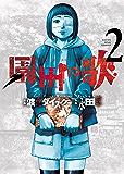園田の歌(2) (ヤングキングコミックス)