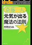 斎藤一人 元気が出る魔法の法則 (PHP文庫)