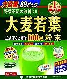 山本漢方製薬 大麦若葉100% 3g×88包