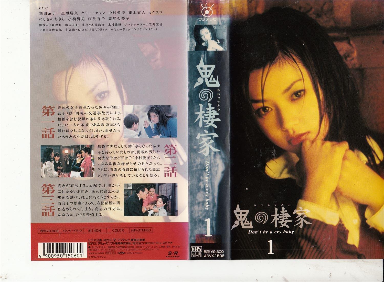 Amazon.co.jp: 鬼の棲家 第1巻 ...