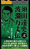 須田達史「波瀾万丈伝」第二巻