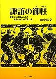 諏訪の御柱―陰陽五行に秘められた諏訪信仰と古代史の謎