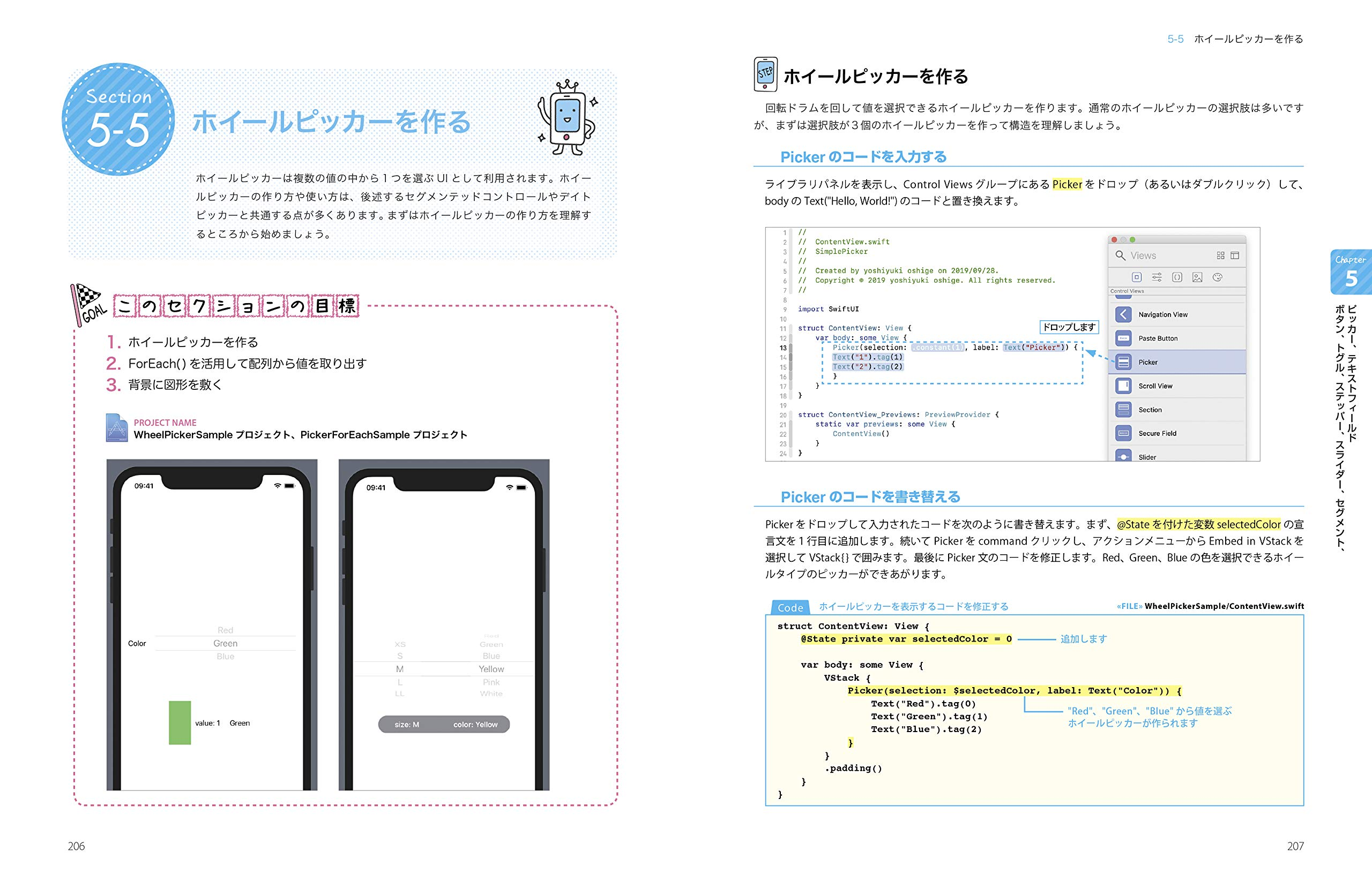 Thumbnail of 詳細! SwiftUI iPhoneアプリ開発入門ノート iOS 13 + Xcode11対応4$