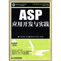 普通高等学校计算机教育 十二五 规划教材:ASP应用开发与实践(附光盘)