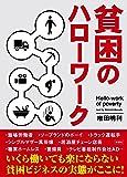貧困のハローワーク (彩図社文庫)