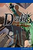 Dの鏡(3) ニューヨーク死闘篇