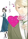 恋と呼ぶには気持ち悪い: 5【イラスト特典付】 (comic POOL)