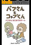 パフさんとコップくん パフさん はじめてのデート (絵本屋.com)