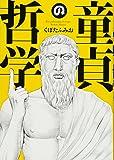 童貞の哲学 (SPコミックス LEED CAFE COMICS)