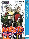 NARUTO―ナルト― モノクロ版 48 (ジャンプコミックスDIGITAL)