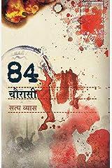 Chaurasi Paperback