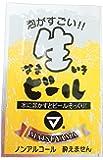 松山製菓 生いきビール 4.5g×40袋