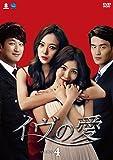 イヴの愛 DVD-BOX4