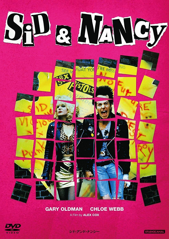 シド・アンド・ナンシー(1986年)