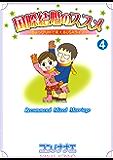 国際結婚のススメ(4) ちょっぴりHで笑えるUSAライフ (デザートコミックス)
