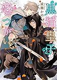 黒猫皇子の恋つがい 恋つがいシリーズ (角川ルビー文庫)
