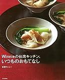 Winnieの台湾キッチン、いつものおもてなし