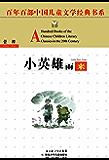 小英雄雨来 (百年百部中国儿童文学经典书系)