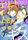 エリート上司と秘密のキス【分冊版】7話 (マーマレードコミックス)