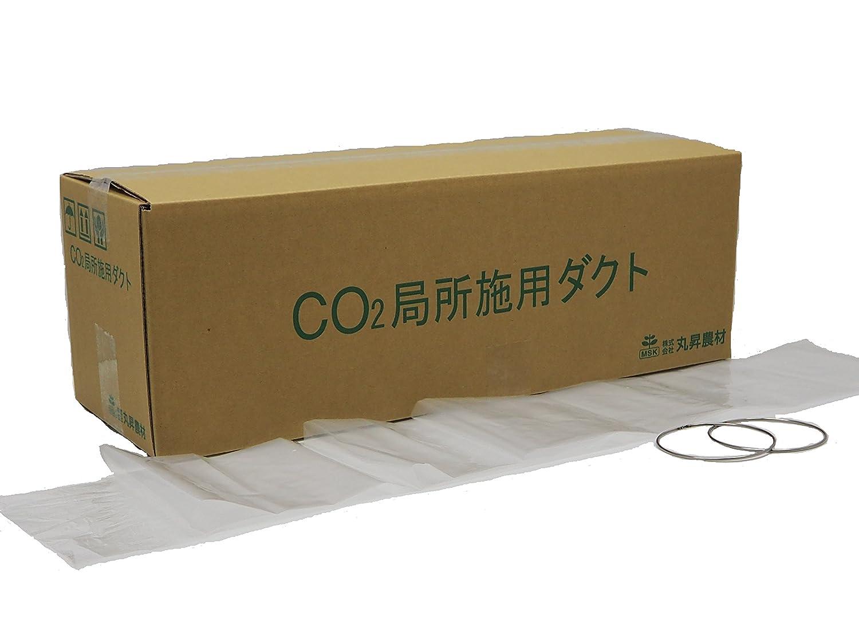 丸昇農材 CO局所施用ダクト 折巾160 3φ リング5組付 B01N05U80G