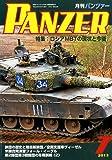 PANZER (パンツァー) 2013年 07月号 [雑誌]
