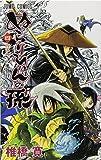 ぬらりひょんの孫 4 (ジャンプコミックス)