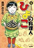 ひよっこ料理人(9) (ビッグコミックス)
