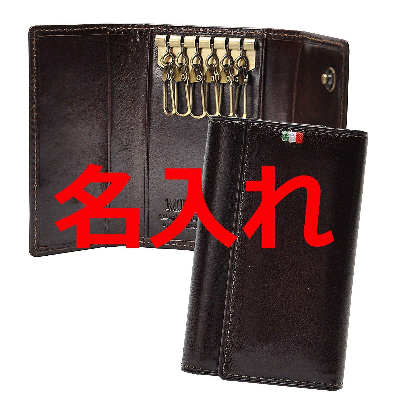 [ミラグロ] キーケース 6連 タンポナートレザーシリーズ CA-S-2165 B01M0LTF6I  名入れあり/チョコ