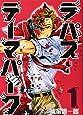 ラパス・テーマパーク 1 (ヤングジャンプコミックス)