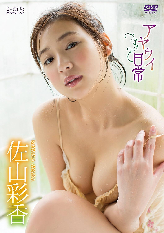 佐山彩香 DVD ≪アヤウイ日常≫ (発売日 2017/07/20)