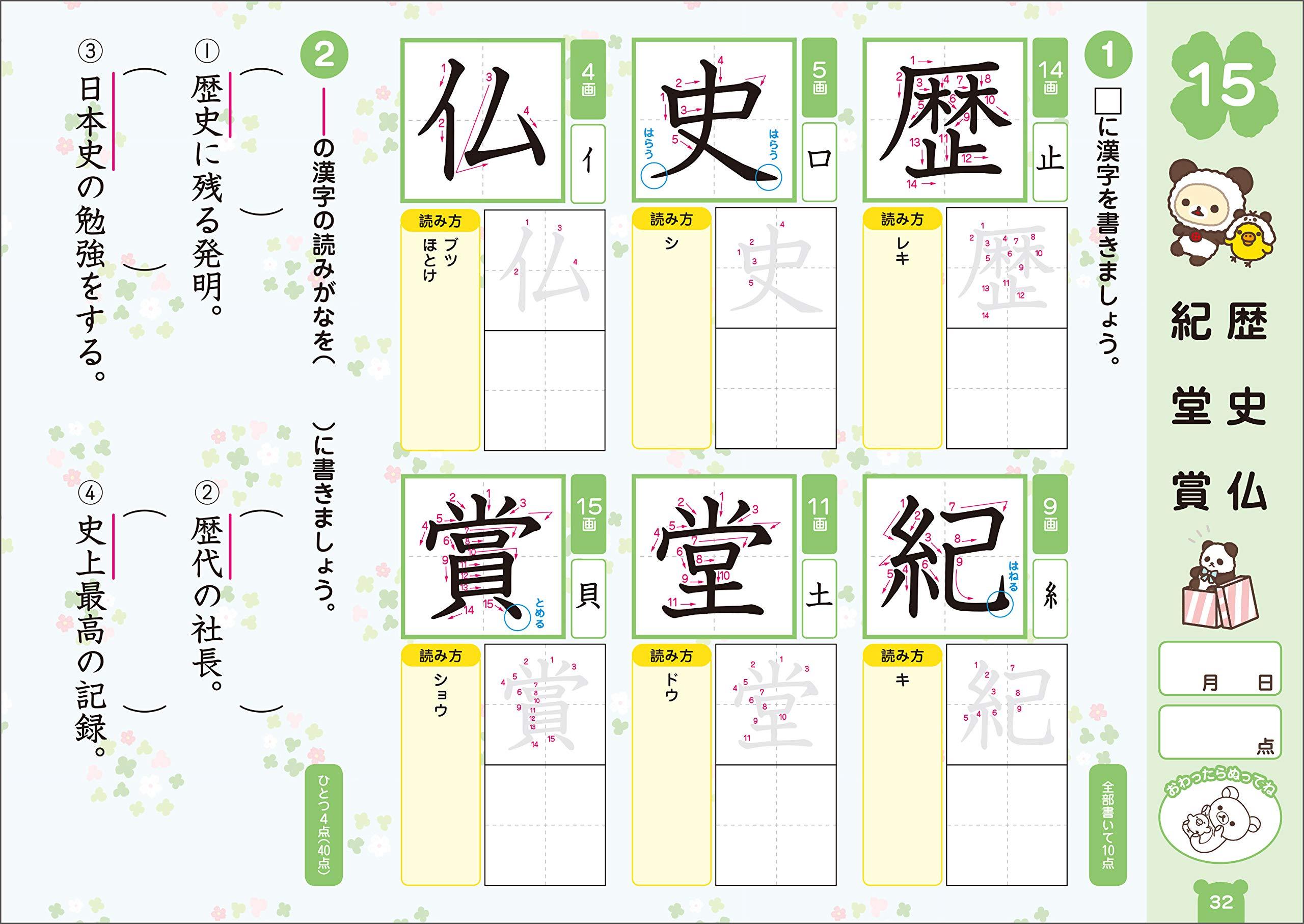 リラックマ学習ドリル 小学5年の漢字 改訂版 9784391151770