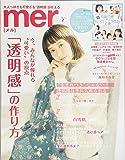 mer(メル) 2019年 02 月号 [雑誌]