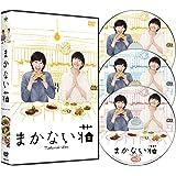 まかない荘 DVD-BOX(3枚組)