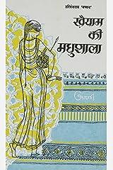 Khaiyam Ki Madhushala Hardcover