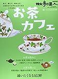 お茶カフェ―通いたくなる102軒 (散歩の達人MOOK)