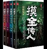 摸金传人(套装共4册)