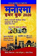 The Malayala Manorama Hindi Yearbook 2020 Perfect Paperback
