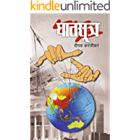 घातसूत्र (Ghatsutra) (Marathi Edition)