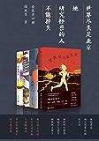 世界尽头是北京套装(共4册)