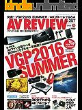 AVレビュー(AV REVIEW) 257号 (2016-07-16) [雑誌]