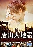 唐山大地震 [DVD]