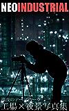 NEO INDUSTRIAL: 工場夜景写真集
