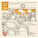 放送室 VOL.101~125