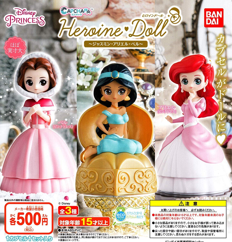 BANDAI - Princesas Disney Conjunto Completo 3 Figuras 12cm Ariel ...