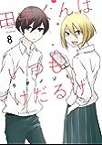 田中くんはいつもけだるげ 8巻 (デジタル版ガンガンコミックスONLINE)