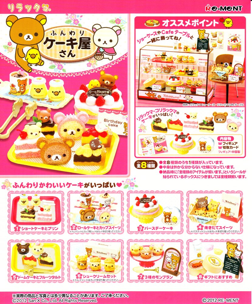 BOX 8 Pcs Cake Shop Fluffy Rilakkuma [Japan Imports]